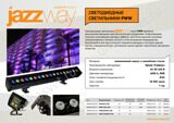 LED-wallwashers_PWW